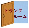 ドア・トランクルーム