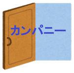 カンパニーdoor_open150