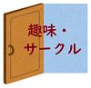 ドア・趣味・サークル