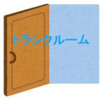 トランクルームdoor_open150