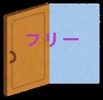 フリーdoor_open