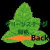 leaf_mintもどるボタン